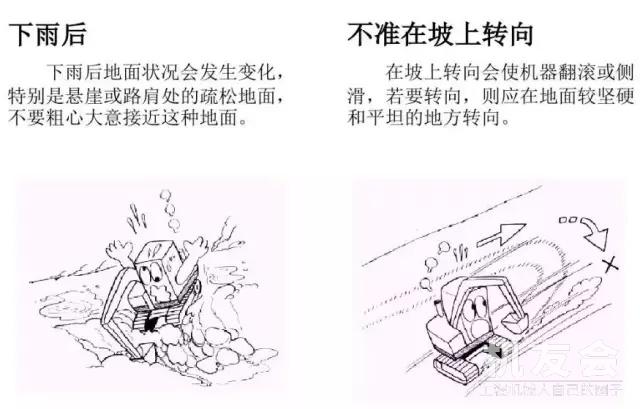 挖掘机安全使用方法