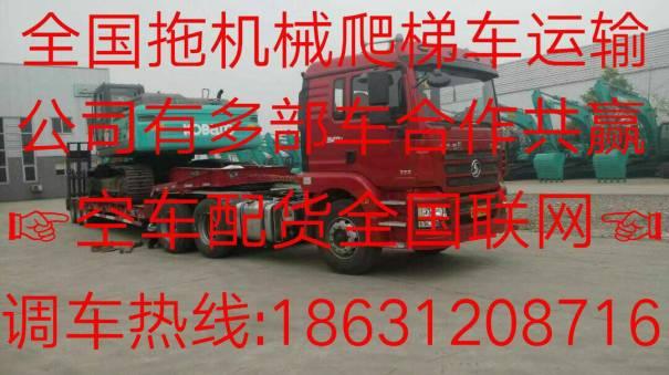 出租陕汽336马力以上12档爬梯板车载货车