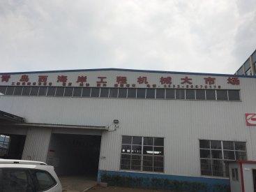 青岛广巨迎工贸有限公司