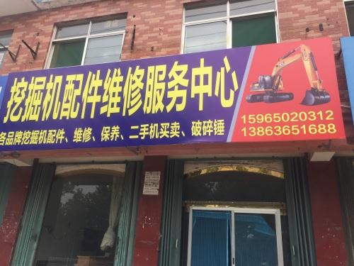 宏达挖掘机配件维修服务中心