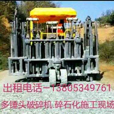 黑龙江齐齐哈尔市出租多锤头水泥路面破碎机许经理租赁施工热线-13805349761.破碎镐