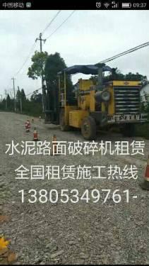 内蒙古兴安盟出租多锤头水泥路面破碎机……许经理租赁热线-13805349761.破碎镐