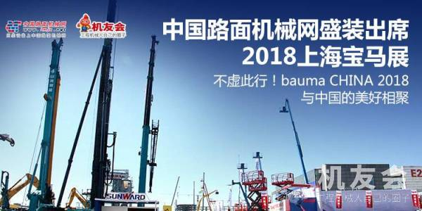 【直播】中国路面机械网盛装出席2018上海宝马展