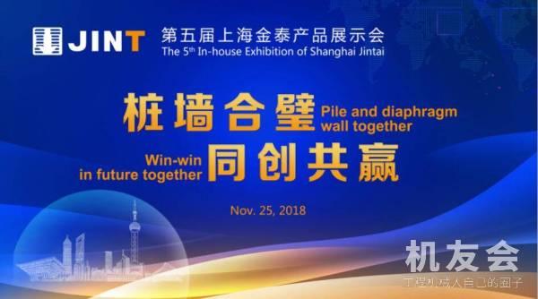 【直播】桩墙合璧,同创未来。第五届上海金泰产品展示会