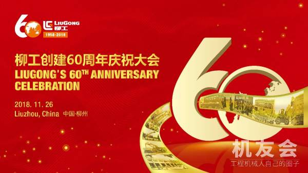 【直播】柳工创建60周年庆祝大会