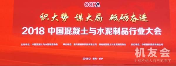 【直播】2018中国混凝土与水泥制品协会预拌混凝土分会年会
