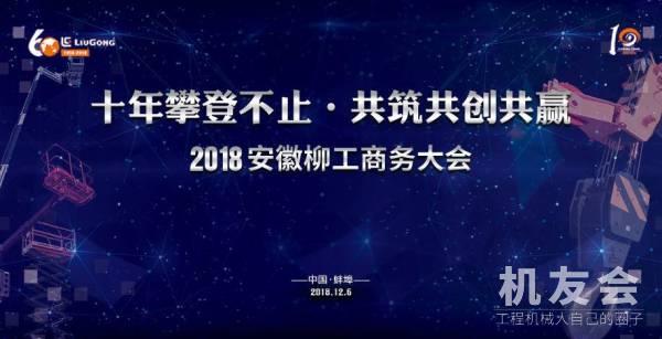 【直播】安徽柳工2018商务大会
