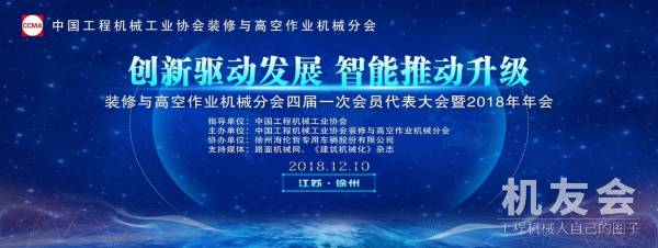 【直播】中国工程机械工业协会装修与高空作业机械分会2018年年会