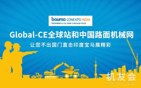 【直播】中国路面机械网&Global-ce全球站出席印度宝马展