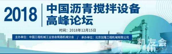 【直播】2018 第九届中国沥青搅拌设备行业高峰会议