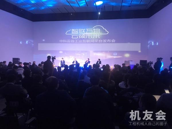 【高峰对话】中科云谷工业互联网平台发布会