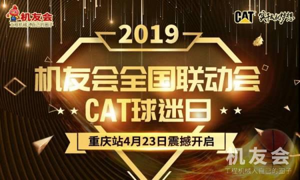 【直播】2019机友会全国联动会CAT球迷日重庆站