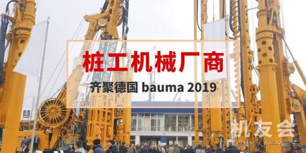 【直播】桩工机械惊艳bauma 2019
