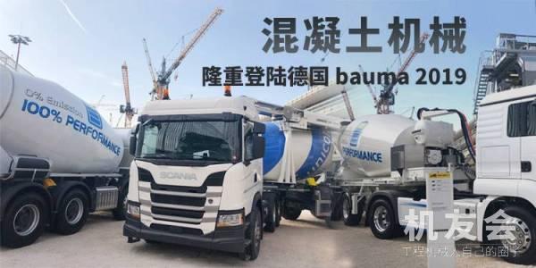【直播】混凝土机械隆重登陆bauma 2019