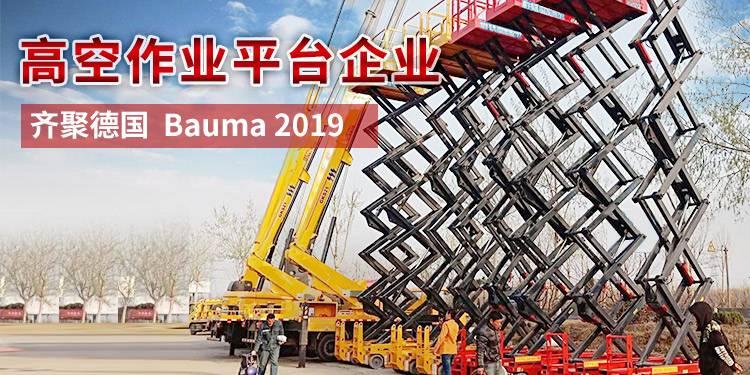 高空作业平台德国bauma 2019上争奇斗艳