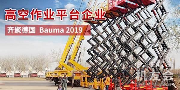 【直播】高空作业平台德国bauma 2019上争奇斗艳