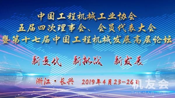 【分论坛一直播】中国工程机械行业科技发展论坛