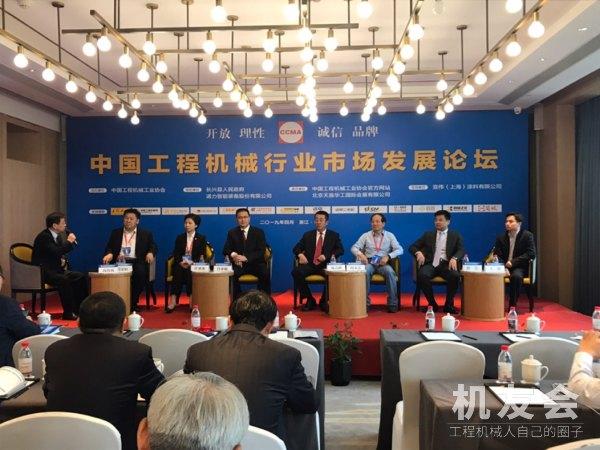 【分论坛二直播】中国工程机械行业市场发展论坛