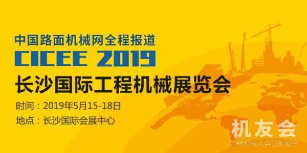 【直播】2019长沙国际工程机械展览会