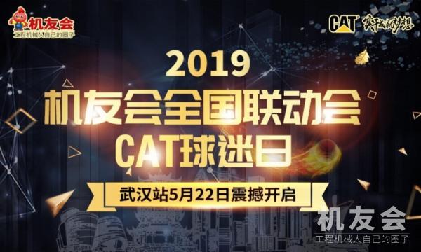 【直播】2019机友会全国联动会CAT球迷日(武汉站)