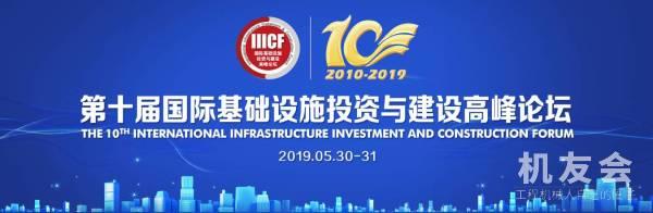 【直播】第十届国际基础设施投资与高峰论坛