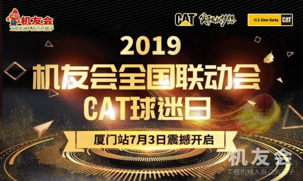 【直播】2019机友会全国联动会CAT球迷日(厦门站)