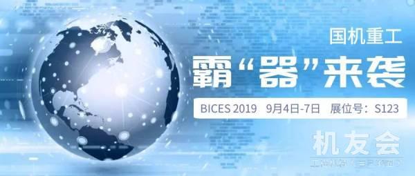 """【直播】霸""""器""""来袭!国机重工精彩亮相BICES 2019"""