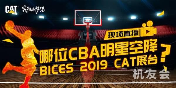 【直播】CBA明星空降卡特彼勒BICES 2019展台