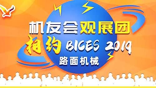 机友会路面机械用户观展团走进BICES 2019