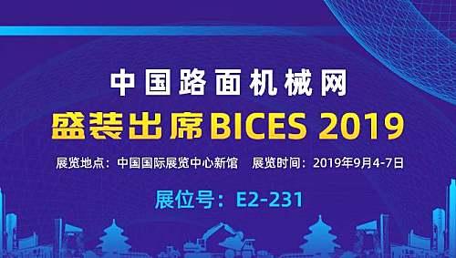 中国路面机械网盛装出席BICES 2019