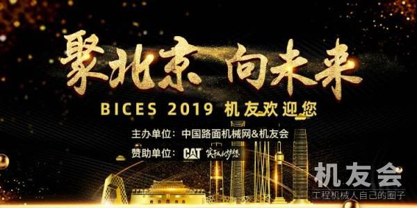 【直播】聚北京 向未来 BICES 2019机友会欢迎晚宴