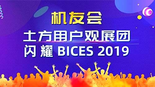 机友会土方机械用户观展团走进BICES 2019