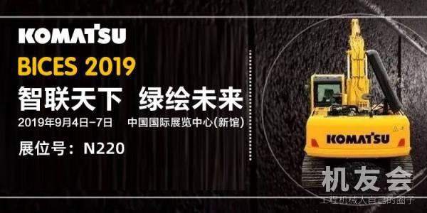 【直播】小松重磅亮相BICES 2019