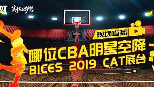 CBA明星空降卡特彼勒BICES 2019展台