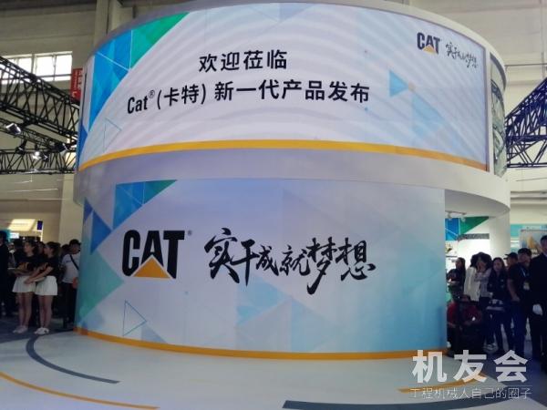 CAT®(卡特)新一代产品发布