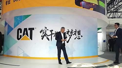 卡特彼勒全球副总裁,卡特彼勒(中国)投资有限公司董事长陈其华代表讲话