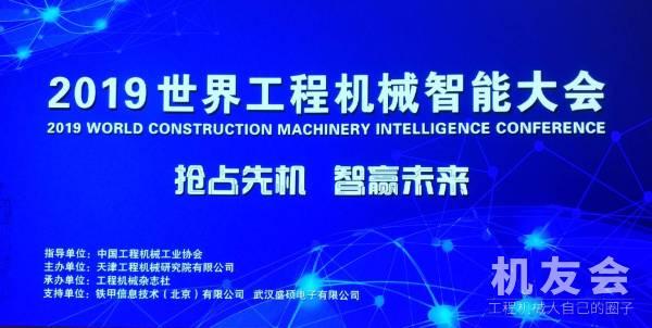 【直播】2019世界工程机械智能大会