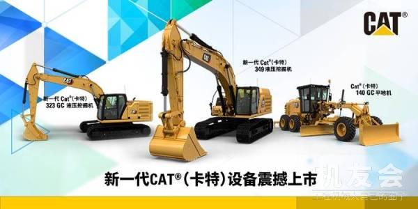 【直播】新一代CAT®(卡特)挖掘机震撼上市