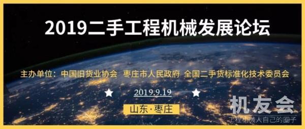 【直播】2019二手工程机械发展高峰论坛