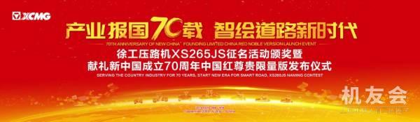 【直播】徐工道路献礼新中国成立70周年中国红尊贵限量版发布仪式!