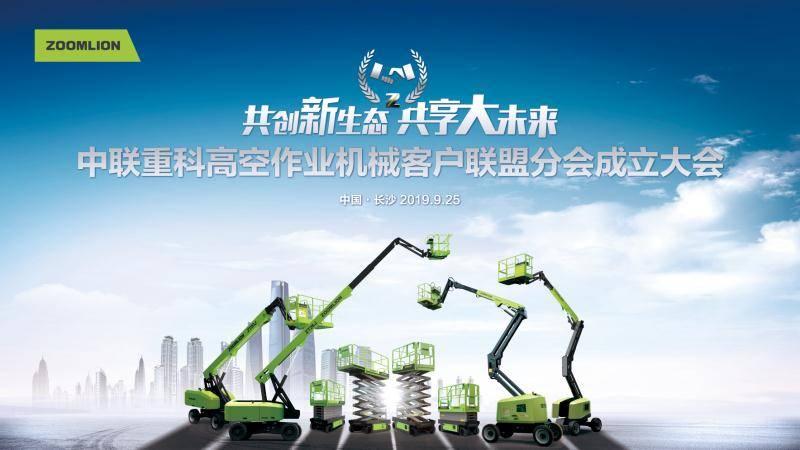 中联重科高空作业亚搏直播视频app客户联盟分会成立大会
