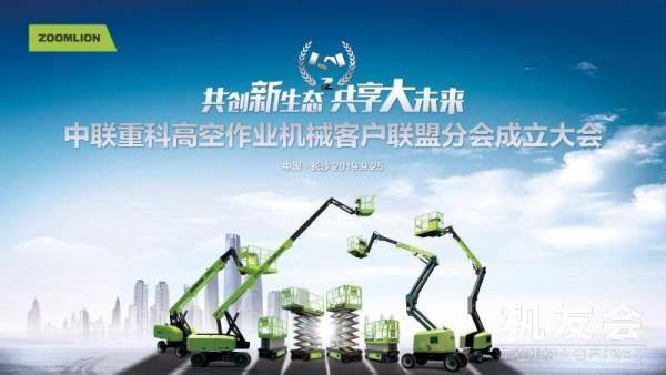 【直播】中联重科高空作业机械客户联盟分会成立大会