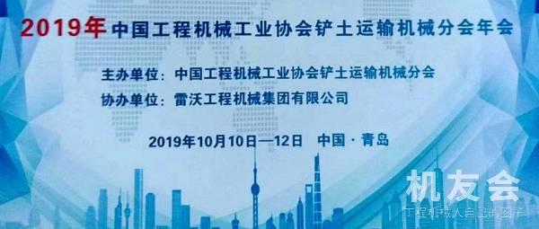 【直播】2019中国工程机械工业协会铲土运输机械分会年会