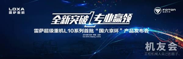 """【直播】雷萨超级重机L10系列国内首批""""京环""""产品发布会"""