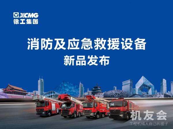 【直播】徐工消防亮相2019北京国际消防展