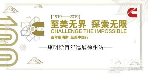 康明斯至美中国行百年巡展徐州站活动