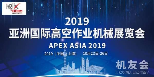 【直播回顾】2019亚洲国际高空作业机械展览会(APEX ASIA 2019)