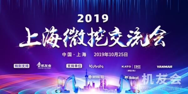 【直播】2019上海微挖交流会