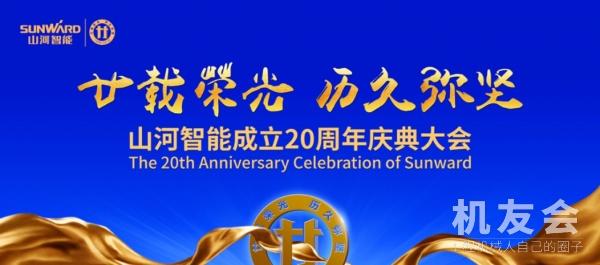 【直播】廿载荣光 历久弥坚——山河智能成立20周年庆典