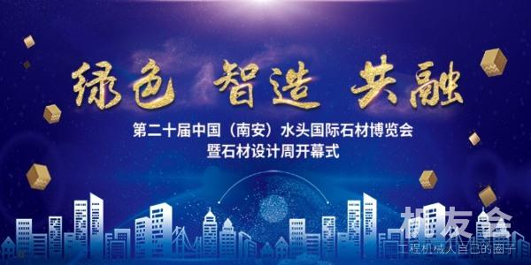 第二十届中国(南安)水头国际石材博览会暨石材设计周